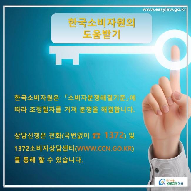 한국소비자원은  「소비자분쟁해결기준」에 따라 조정절차를 거쳐 분쟁을 해결합니다.